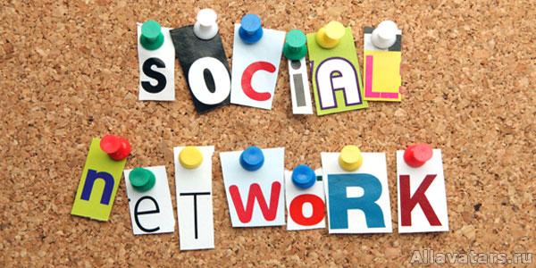 Социальные сети в онлайне