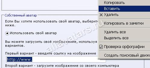 Контекстное меню форума, использовать свой аватар