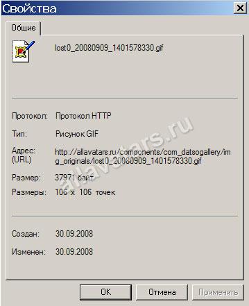 Меню свойства в Internet Explorer 7