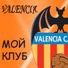 Futbolnaja_3